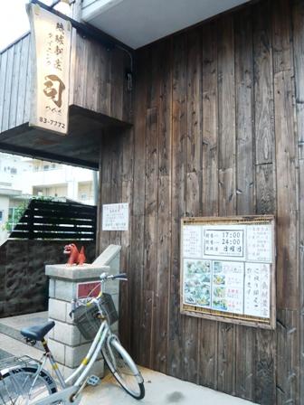 琉球割烹ダイニング司:外観