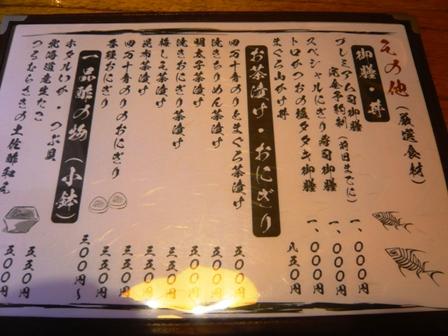 琉球割烹ダイニング司:メニュー3