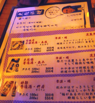 琉球割烹ダイニング司:メニュー7