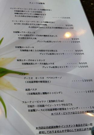 caffe Maruyoshi:メニュー2
