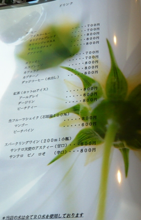 caffe Maruyoshi:メニュー1