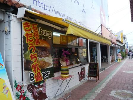 きたうち牧場Burger Shop:外観