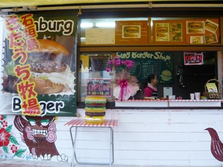 きたうち牧場Burger Shop:外観2