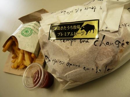 きたうち牧場Burger Shop:極みバーガー