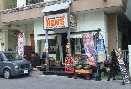 HAN'S石垣店