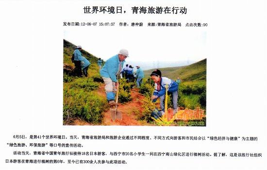 世界環境デー003