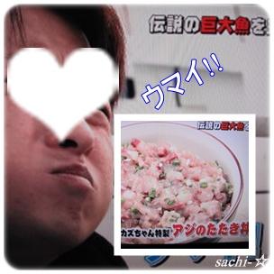 アジのたたき丼☆