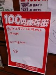 子供ポスター1