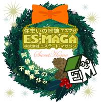 12月のエスマガ