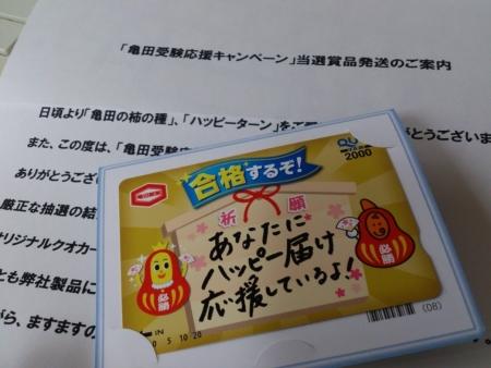 亀田受験応援