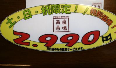 特価1006.2