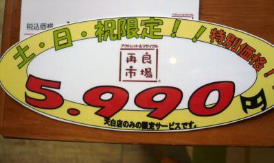 特価1006.1