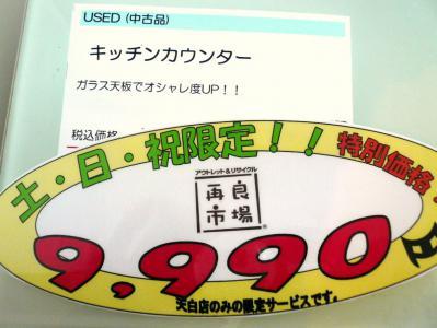 sale1103 9