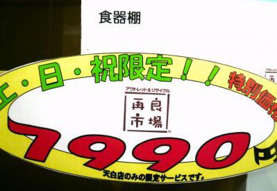 sale1103 4