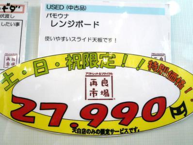 sale1103 2