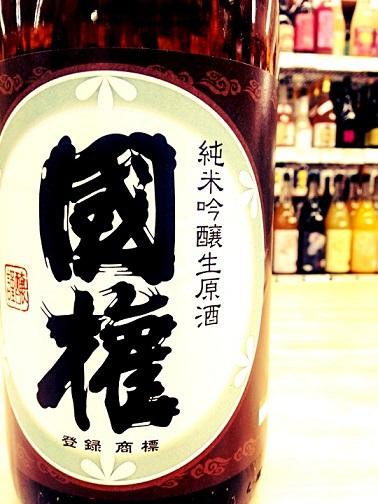 国権 純米吟醸 生原酒