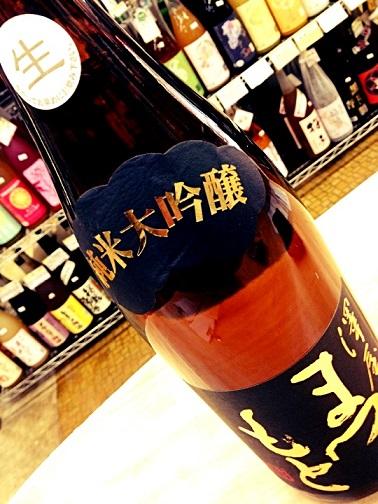 澤屋まつもと 純米大吟醸 生原酒