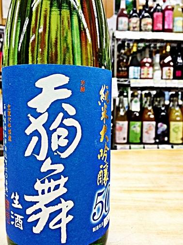 天狗舞 純米大吟醸50 生酒