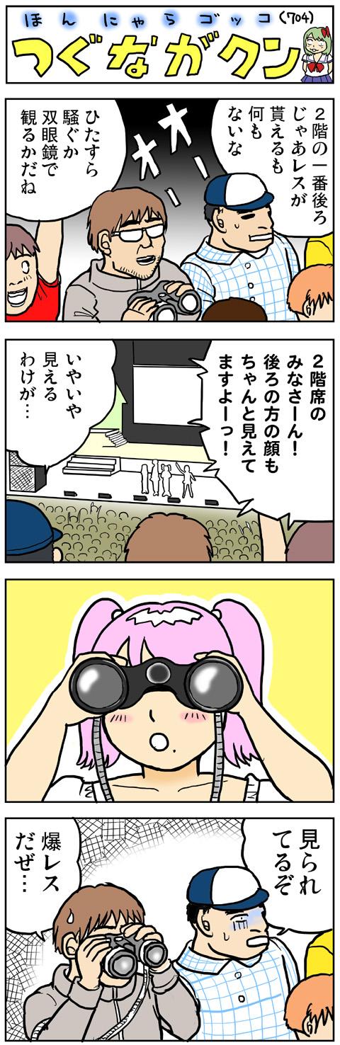 fc2-2013_0121-01.jpg