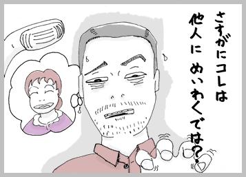 もう、怒りんぼう-3