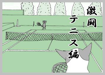 テニスかぁ