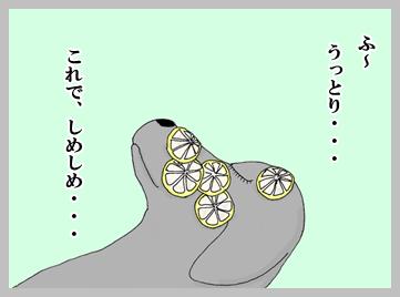 レモンなぁ