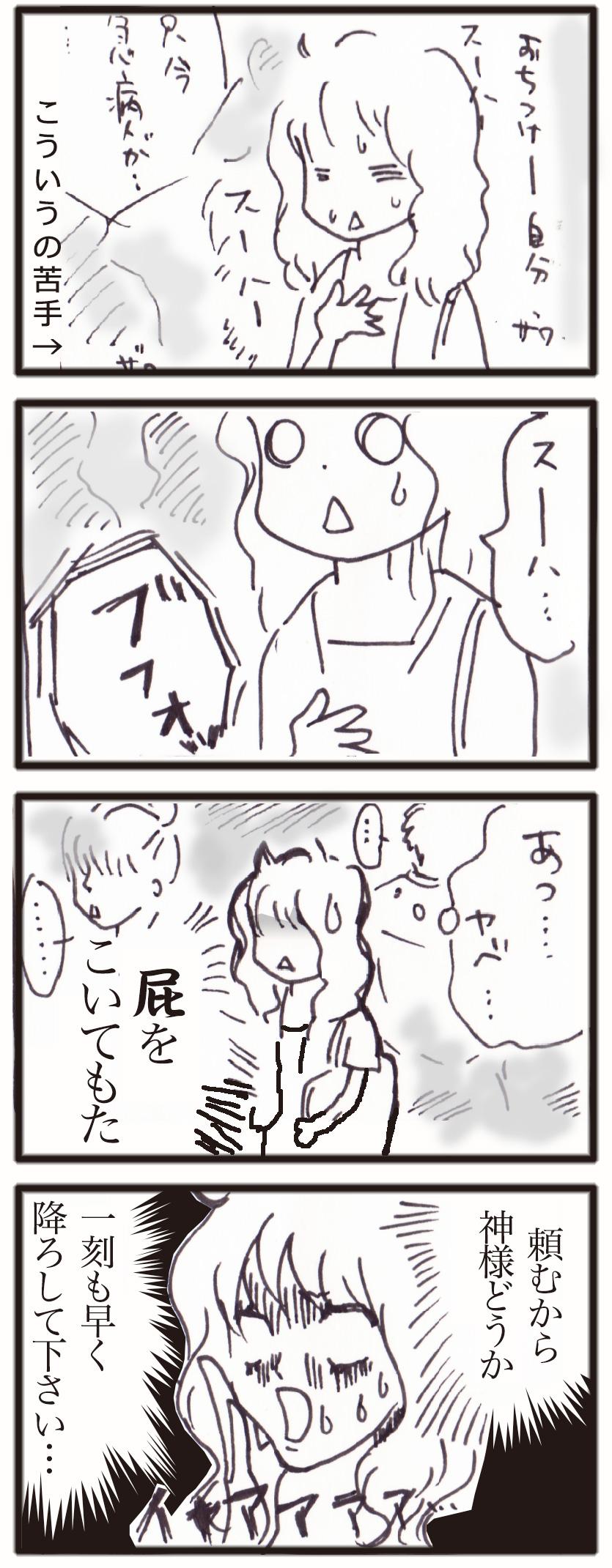 漫画20120809_02