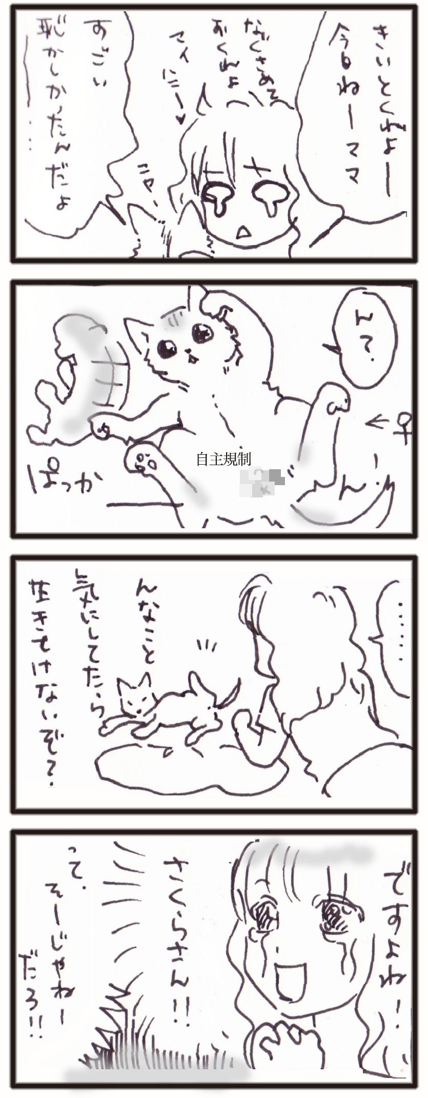 漫画20120809_03
