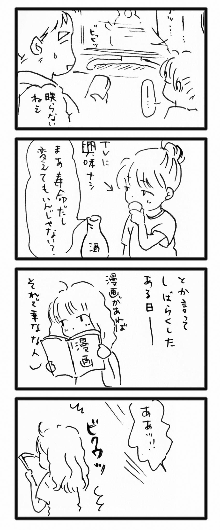 comic20121102.jpg
