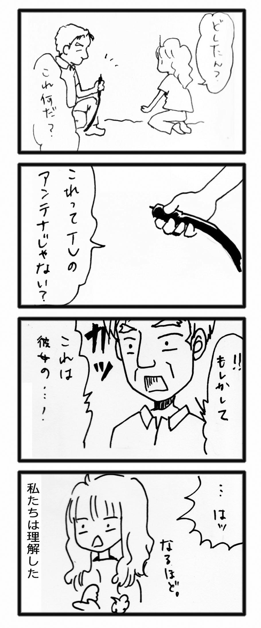 comic20121102_2.jpg