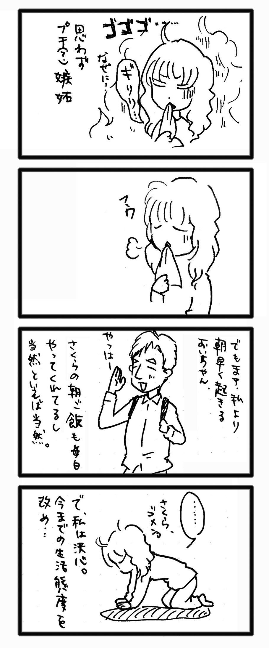 comic20121108_3.jpg