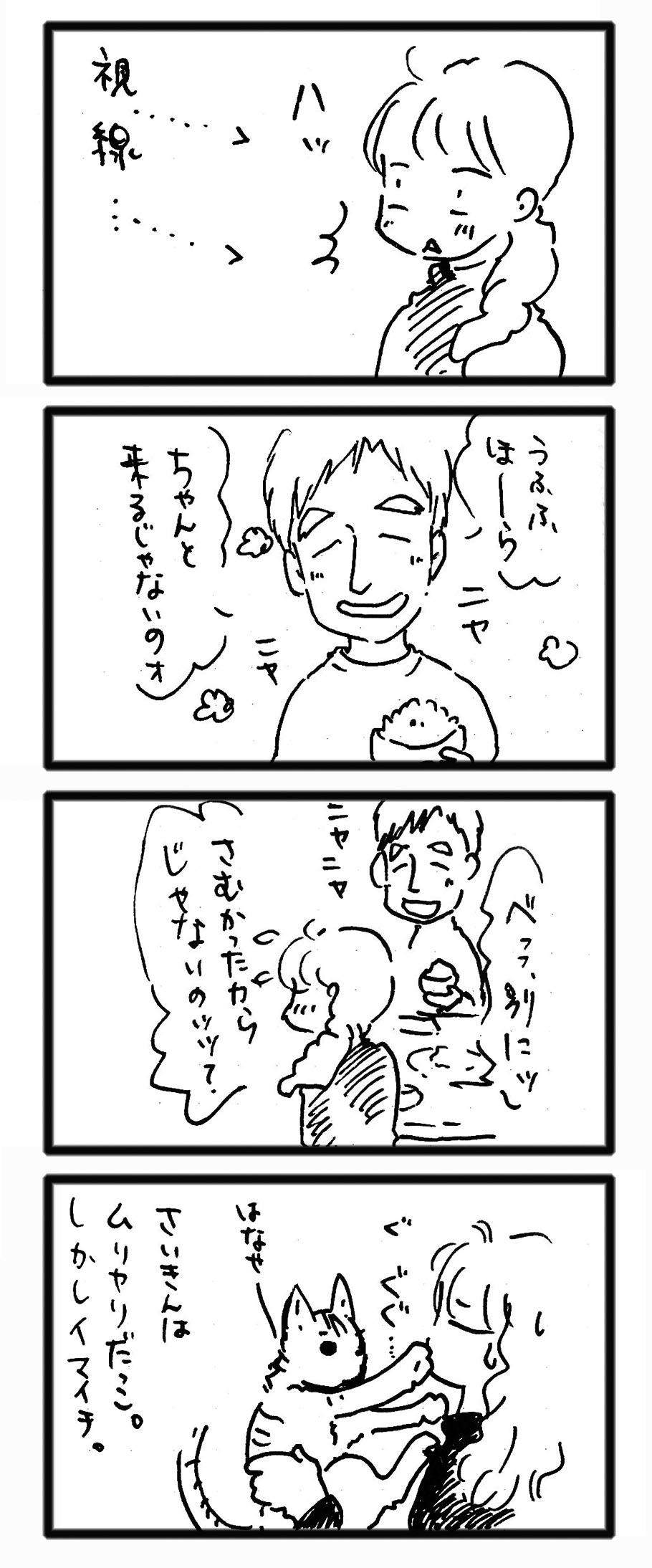 comic20121108_6.jpg