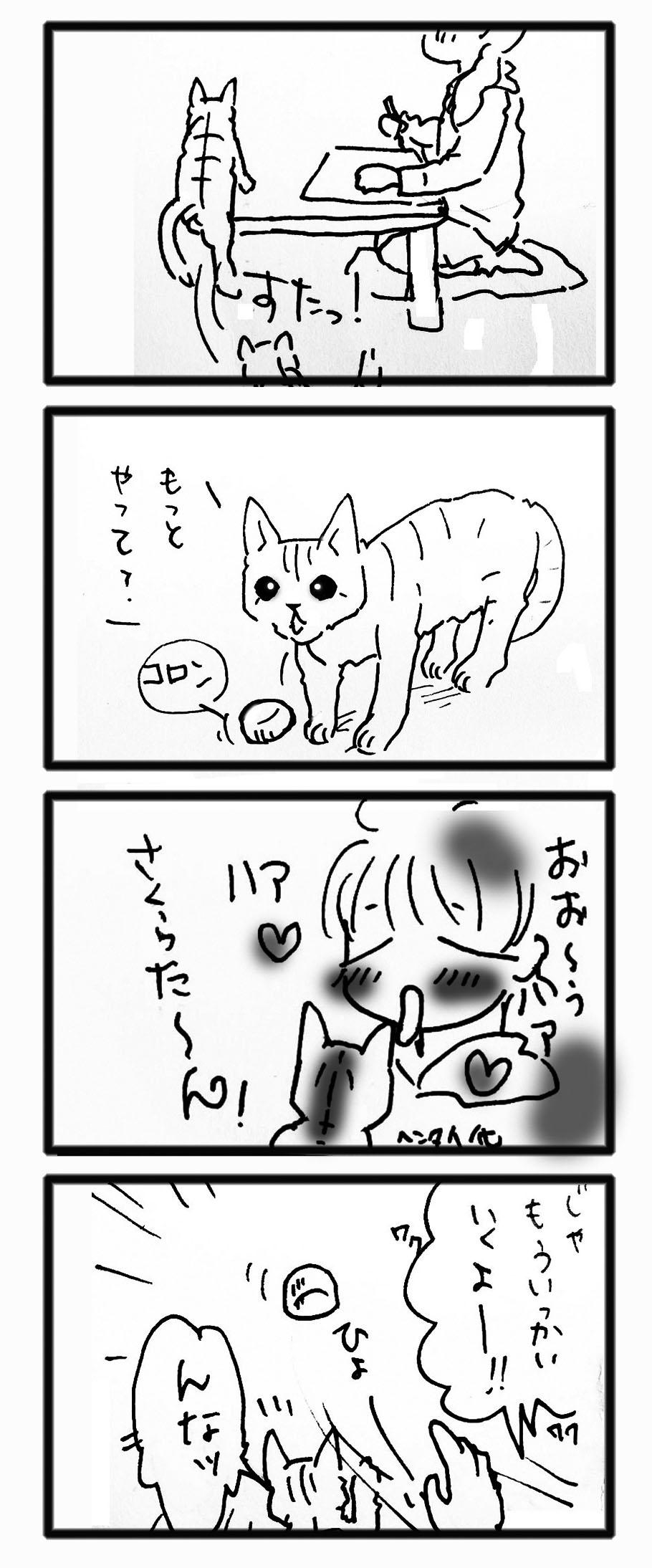 comic20121130_04.jpg