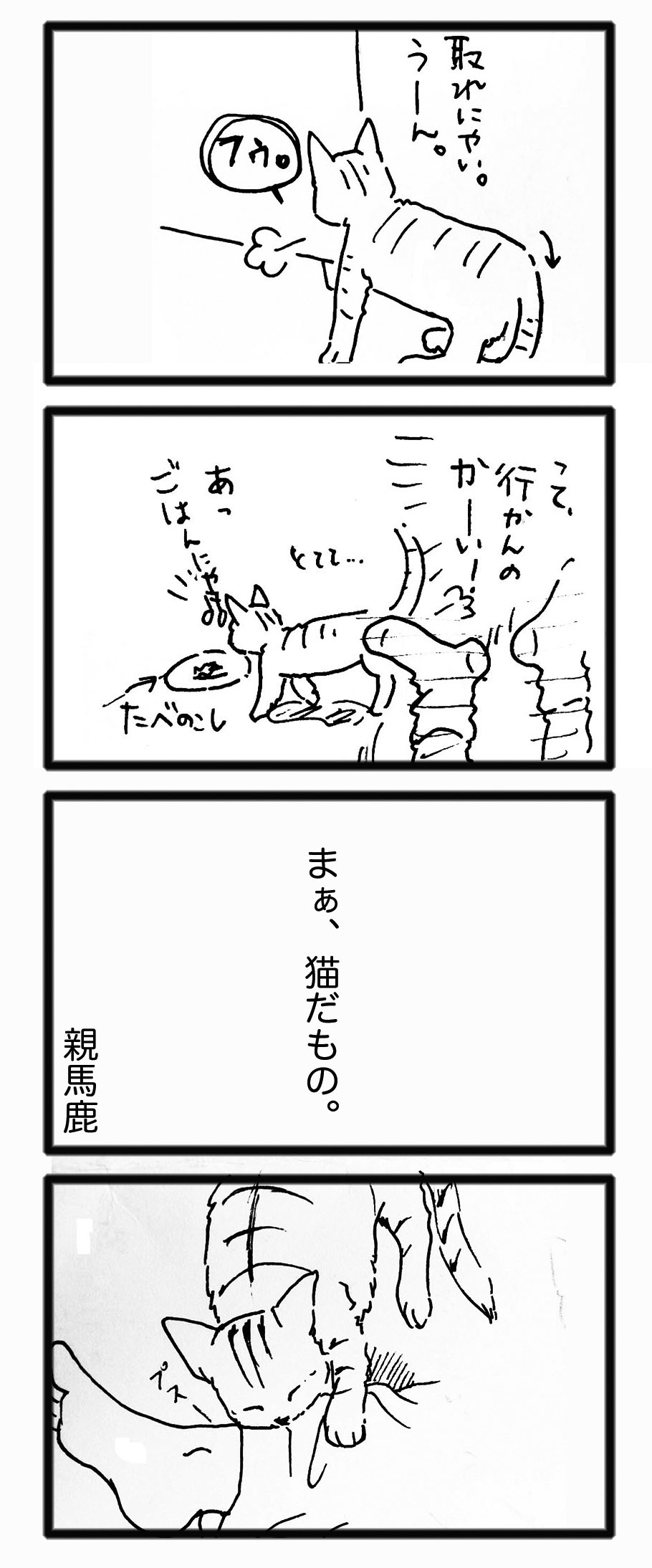 comic20121130_06.jpg