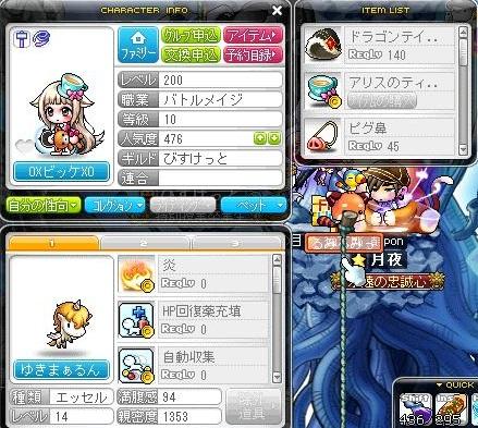 Maple120428_154219.jpg