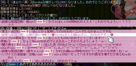 Maple120527_201333.jpg