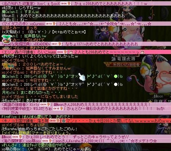 Maple120527_201446.jpg