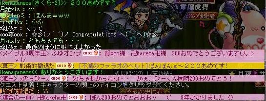 Maple120527_201530.jpg
