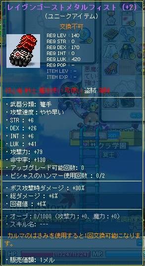 Maple120723_192542.jpg