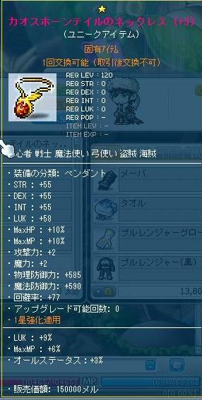 Maple121214_212254.jpg