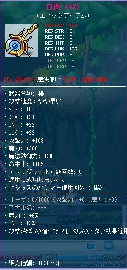 Maple130108_201145.jpg