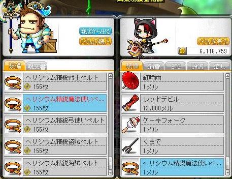 Maple130214_175218.jpg