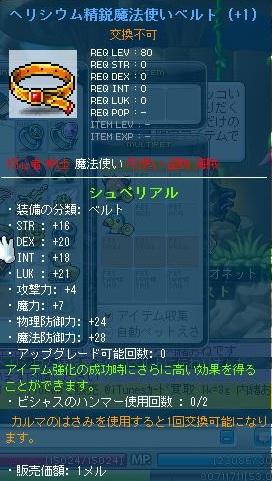 Maple130214_175445.jpg