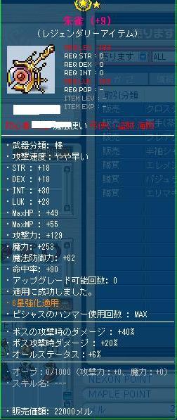 Maple120426_175800.jpg
