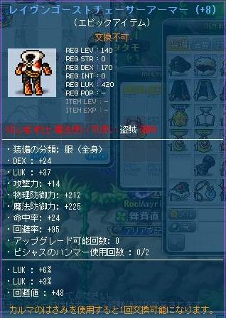 Maple120817_133858_20120817135121.jpg