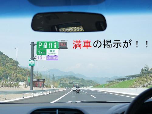 静岡PASA
