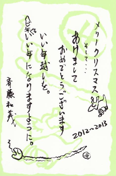 せっちゃん2013-2