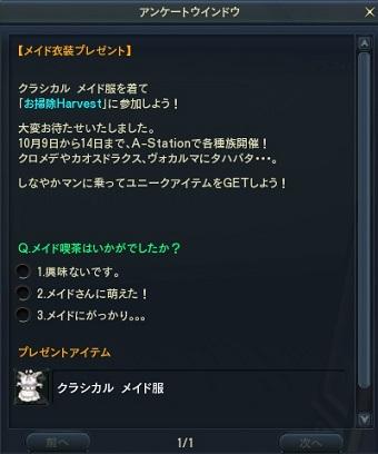 Aion_0515.jpg