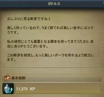 Aion_0559.jpg