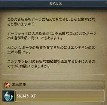 Aion_0560.jpg